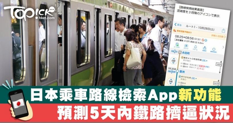 日本乘車路線App 新增擠逼路線預測功能