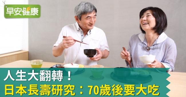 日本長壽研究:70歲後要大吃