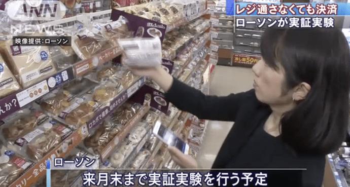 日本便利店試行自助付款系統