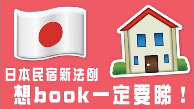 日本新例嚴管民宿 Airbnb民宿數字大減八成