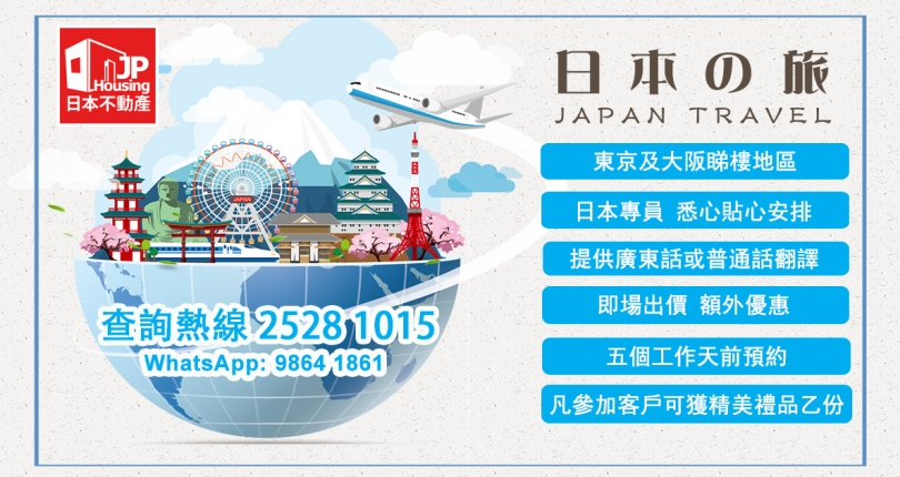 計劃日本旅遊的客人,可以趁假期約我們日本專員預約睇樓服務