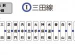 J9022 三田線