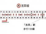J9085 都営浅草線