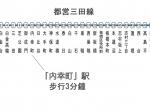 J9106 都営三田線